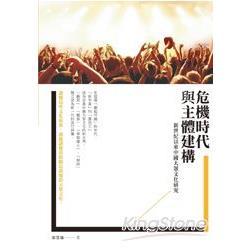 危機時代與主體建構:新世紀以來中國大眾文化研究