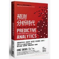 預測分析時代:讓數據告訴你,誰會買.誰說謊.誰會離職.誰會死!