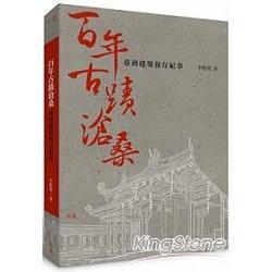 百年古蹟滄桑 : 臺灣建築保存紀事 /