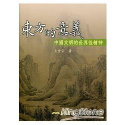 東方的意義:中國文明的世界性精神