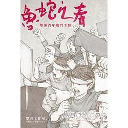 魯蛇之春 : 學運青年戰鬥手冊 /