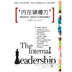 內在領導力:回歸天賦本能-洞悉全球16大領袖的領導魅力