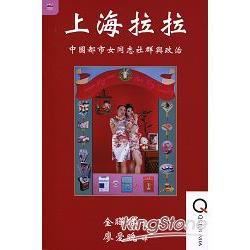 上海拉拉 : 中國都市女同志社群與政治 /