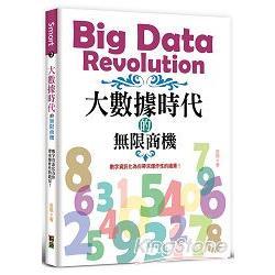 大數據時代的無限商機:數字資訊化為你帶來爆炸性的錢景!