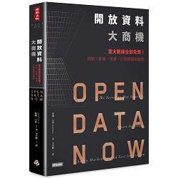 開放資料大商機 : 當大數據全部免費!創新、創業、投資、行銷關鍵新趨勢 /