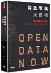 開放資料大商機:當大數據全部免費!創新、創業、投資、行銷關鍵新趨勢