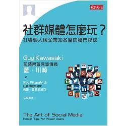社群媒體怎麼玩? : 打響個人與企業知名度的獨門祕訣 /