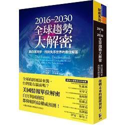 2016-2030全球趨勢大解密:與白宮同步,找到失序世界的最佳解答
