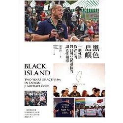 黑色島嶼 : 一個外籍資深記者對台灣公民運動的調查性報導