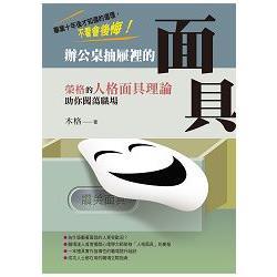 辦公桌抽屜裡的面具:榮格的人格面具理論助你闖蕩職場