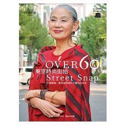 OVER60東京時尚街拍 =Over 60 street snap :不論幾歲-都希望做個令人嚮往的女性(另開視窗)