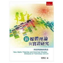 新媒體理論與實證硏究 : 科技與藝術的對話 = New media theories and empirical studies:dialogues of technology and art