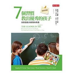 7個習慣教出優秀的孩子 : 自我領導力教育的奇蹟.