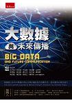 大數據與未來傳播