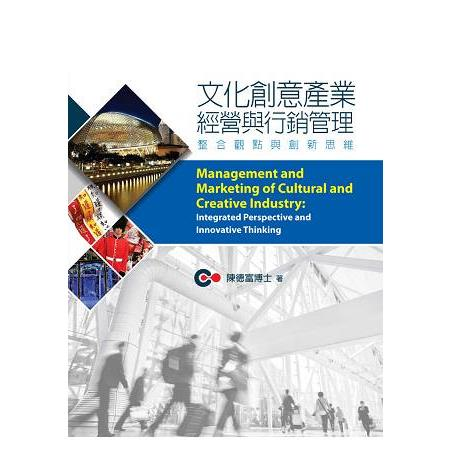 文化創意產業經營與行銷管理:整合觀點與創新思維=Management and Marketing of Cultural and Creative Industry: Integrated Perspective and Innovative Thinking