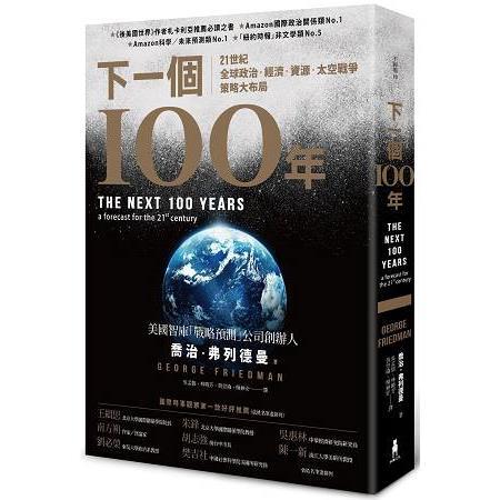 下一個100年:21世紀全球政治、經濟、資源、太空戰爭策略大布局:二版