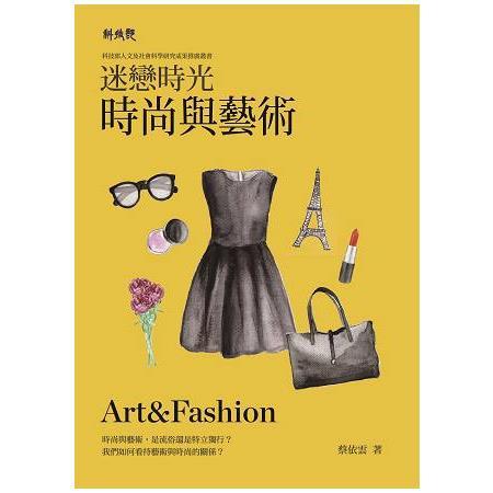 迷戀時光 :  時尚與藝術 = Art&Fashion /
