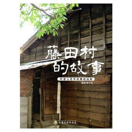 藤田村的故事