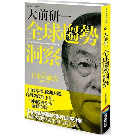 全球趨勢洞察=Global perspective and strategic thinking