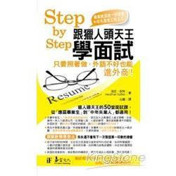 Step by Step跟獵人頭天王學面試