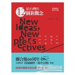 給台灣的12個新觀念 : 借鏡國外提升台灣