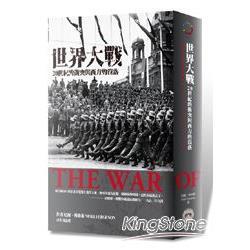 世界大戰 : 20世紀的衝突與西方的沒落 /