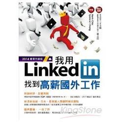 我用LinkedIn找到高薪國外工作(2014豪華升級版)