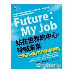 站在世界的中心,呼喊未來 : 歐美亞10國工作趨勢觀察報告 = Future : my job /