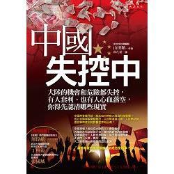 中國,失控中:大陸的機會和危險都失控,有人套利、也有人心血落空,你得先認清哪些事實