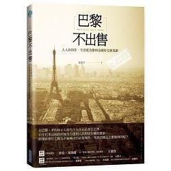 巴黎不出售 : 人人有房住.生活低負擔的法國好宅新思維 = Paris n