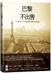 巴黎不出售:人人有房住、生活低負擔的法國好宅新思維