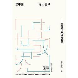 當中國深入世界:東亞視角下的「中國崛起」