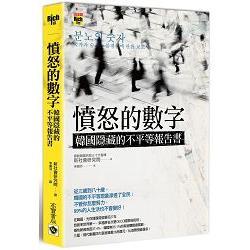 憤怒的數字 : 韓國隱藏的不平等報告書 /