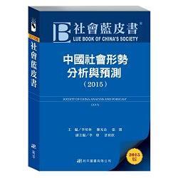 中國社會形勢分析與預測.2015=Society of China analysis and forecast