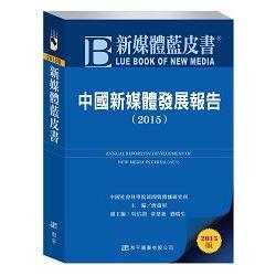中國新媒體發展報告.2015=Annual report on development of new media in China