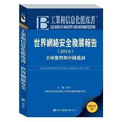 世界網絡安全發展報告.2015:全球態勢與中國進展=Annual report on world cyber security