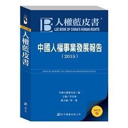中國人權事業發展報告.2015=Annual report on China