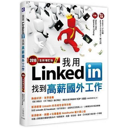 我用LinkedIn找到高薪國外工作:2016全新增訂版