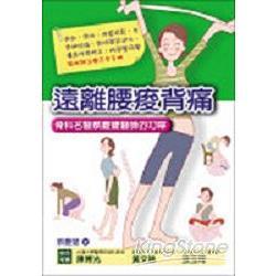 遠離腰痠背痛:骨科名醫蔡慶豐醫師的叮嚀