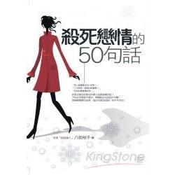殺死戀情的50句話 /