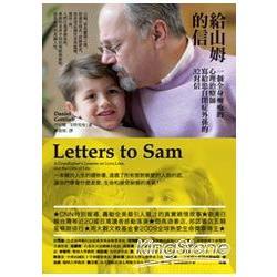 给山姆的信