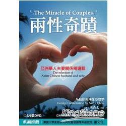 兩性奇蹟 : 亞洲華人夫妻關係精選輯 : 系統排列兩性心理學 = The miracle of couples : the selection of Asian Chinese husband and wife