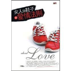 女人與鞋子的愛情法則