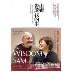 山姆告诉我的事:一个心理治疗师从自闭症孙子身上看到的生命智慧