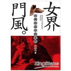 女界門風 =Female in Taiwanese proverb :台灣俗語中的女性(另開視窗)