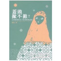 蓋頭掀不掀? : 台灣穆斯林女子的策略與認同 /