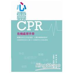 心靈CPR:危機處理手冊