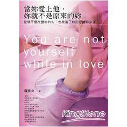 當妳愛上他,妳就不是原來的妳 : 愛情不僅改變妳的人,也改造了妳的靈魂和命運 = You are not yourself while in love /