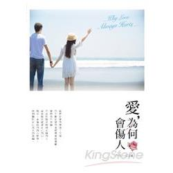 愛,為何會傷人 = Why love always hurts /
