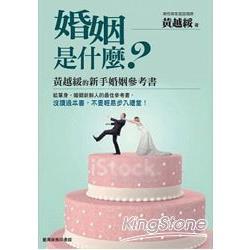 婚姻是什麼? : 黃越綏的新手婚姻參考書 /